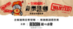 wanted page banner 2017-04-11 chinese.jp