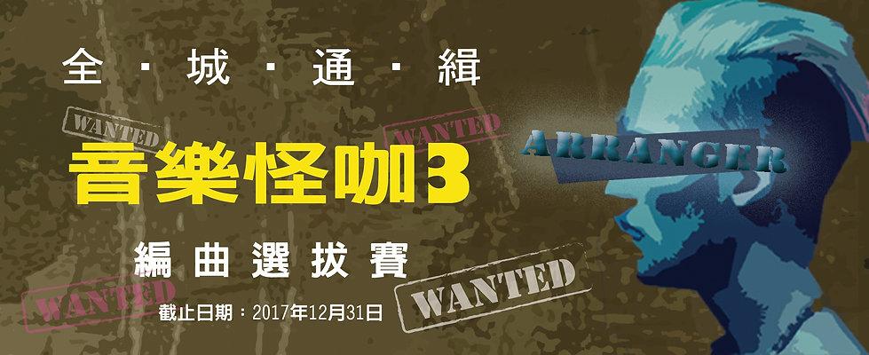 Website Banner_Arranger.jpg