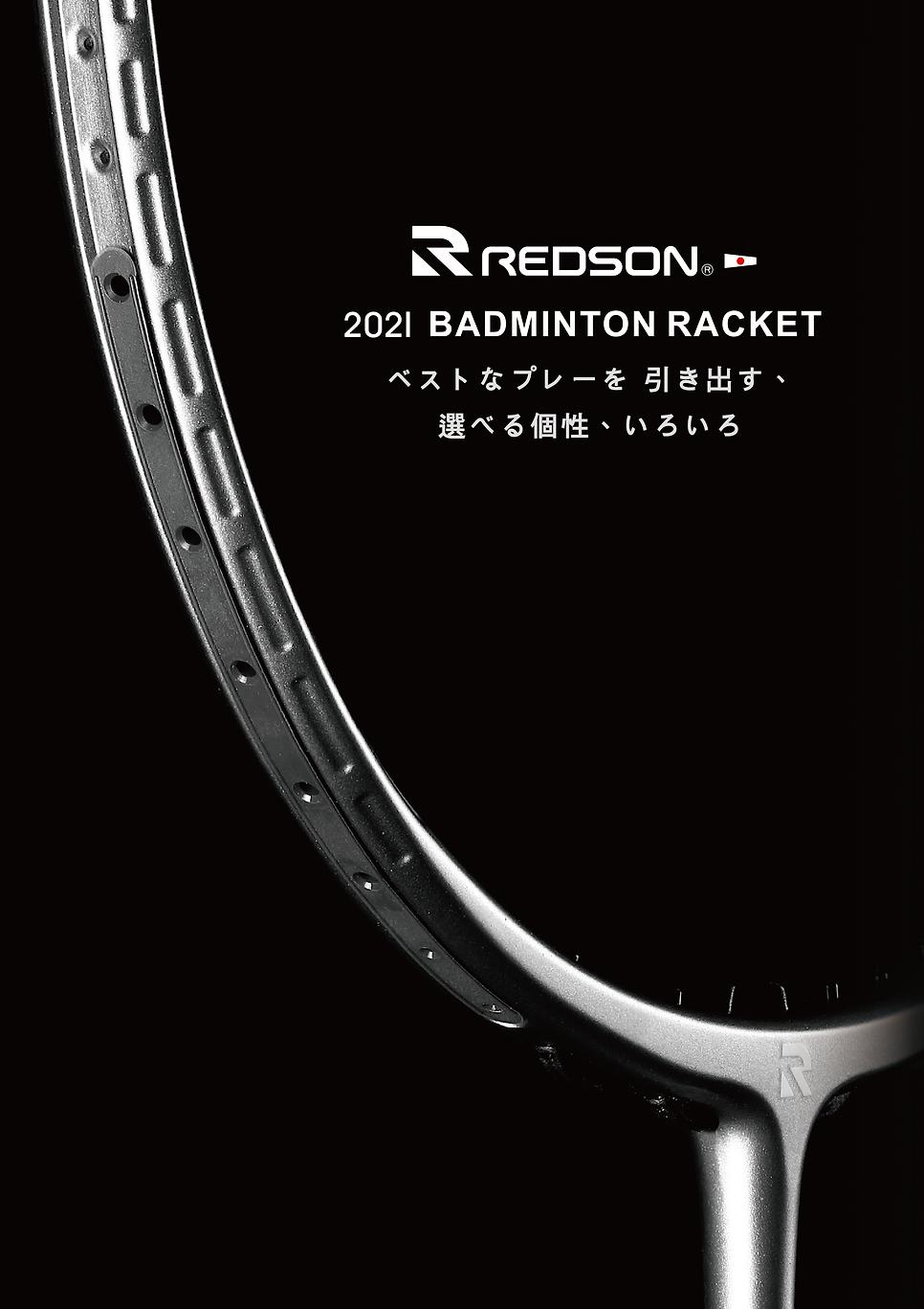 07.REDSON(TW)_Catalog 2021-全系列球拍區分表-01.p