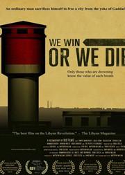 We win or we die