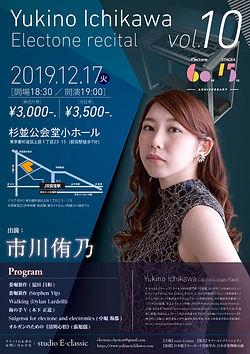flyer20191217.jpg