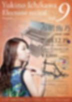 flyer20181219.jpg