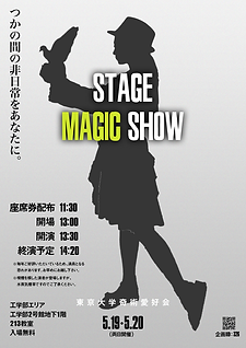 2018五月祭ステージポスター完成版.png