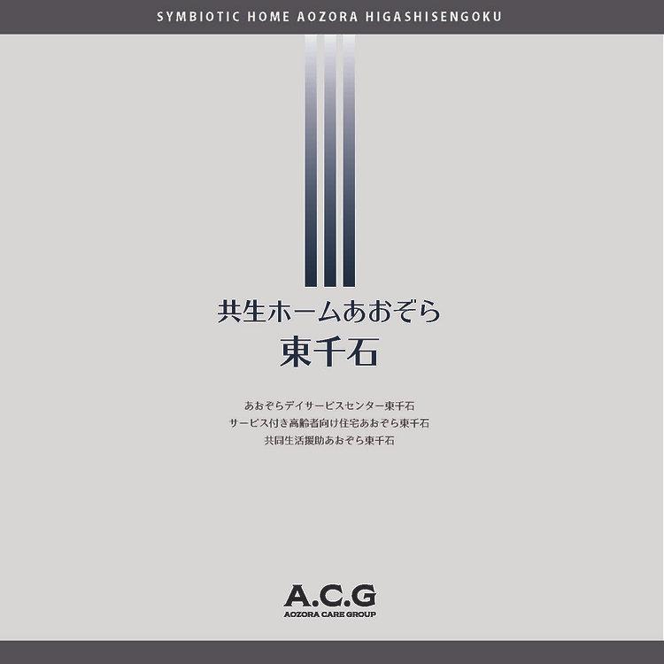 共生ホームあおぞら東千石パンフ1p.jpg