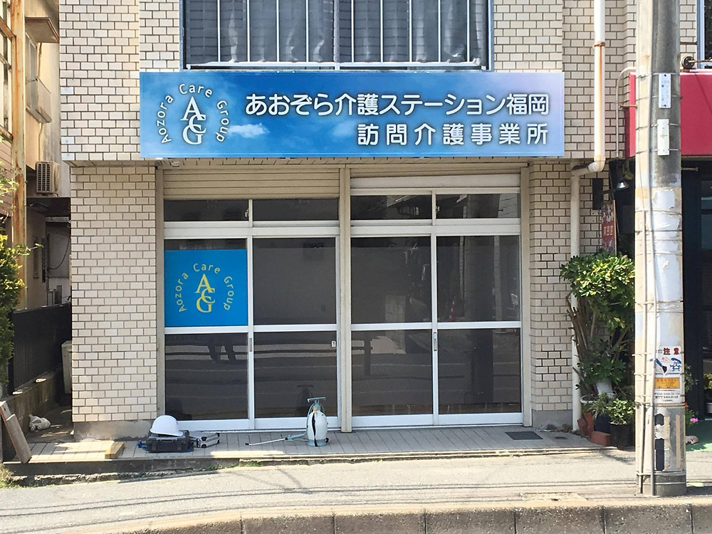 あおぞら介護ステーション 福岡