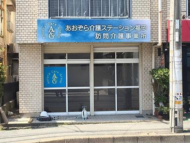 あおぞら介護ステーション福岡 訪問介護事業所