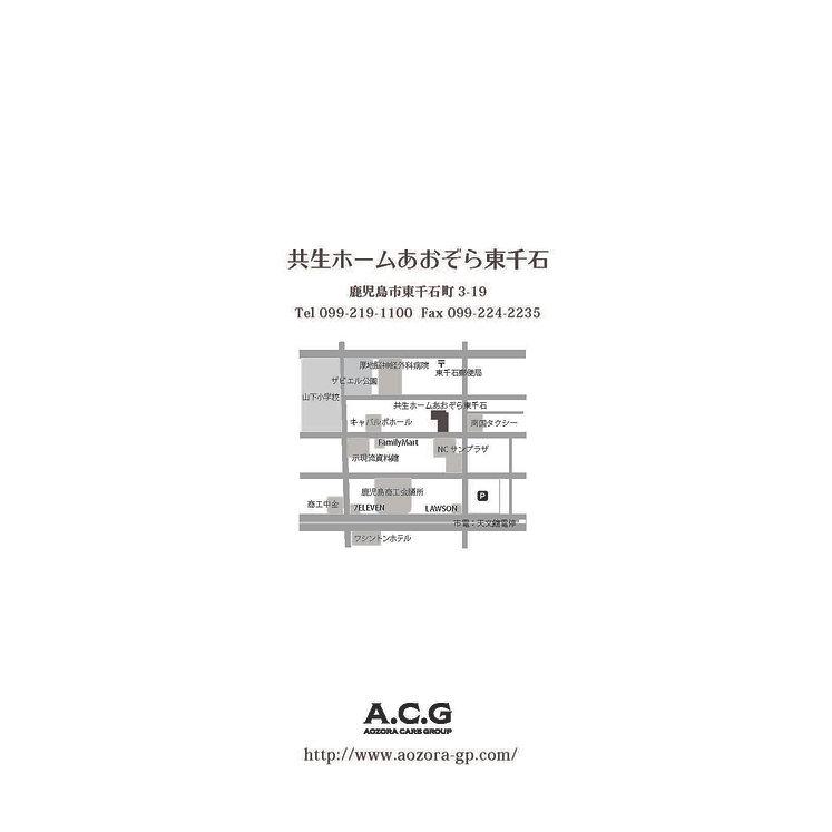 共生ホームあおぞら東千石パンフ6p.jpg