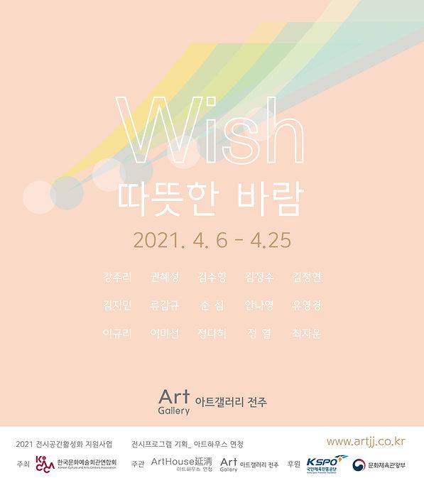 wish_poster 1.jpg