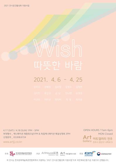 wish_poster 2.jpg