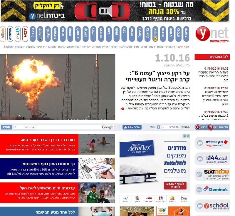 Ynet ידיעות אחרונות