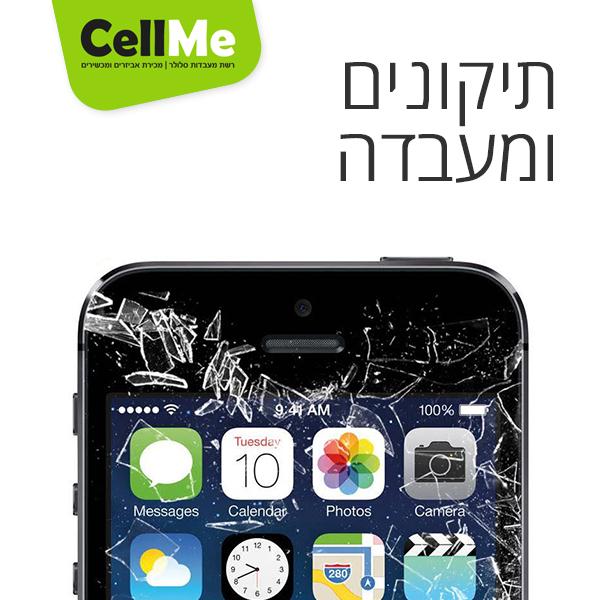 Cellme רשת סלולר
