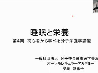12月20日 第4期初心者から学べる分子栄養学養成講座in札幌/ZOOM会場 セミナー後報告