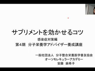 11月15日 第4期初心者から学べる分子栄養学養成講座in札幌/ZOOM 東京ZOOM セミナー後報告会場