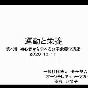 10月11日 第4期初心者から学べる分子栄養学養成講座in札幌/ZOOM セミナー後報告会場