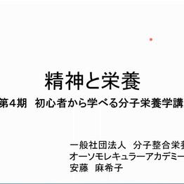 1月10日 第4期初心者から学べる分子栄養学養成講座in札幌/ZOOM会場 セミナー後報告