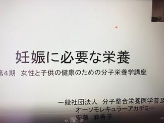 11月22日 第4期女性と子供の健康のための分子栄養学養成講座in東京/ZOOM会場 セミナー後報告