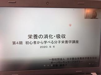 9月6日 第4期 初心者から学べる分子栄養学養成講座in札幌/ZOOM セミナー後報告