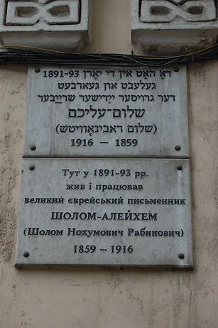 plaque commémorative sur la maison de Cholem Aleïkem à Odessa