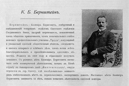 Kazimir Borissovitch Bernstein