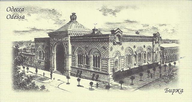 Odessa, Bourse du commerce, Philarmonie