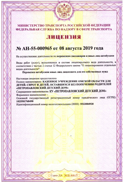 лицензия на перевозку пассажиров.png
