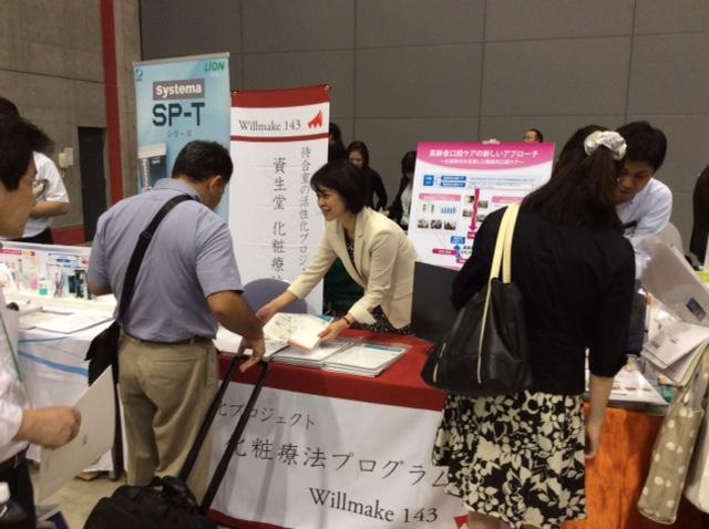 2015年9月13日 日本歯周病学会セミナー