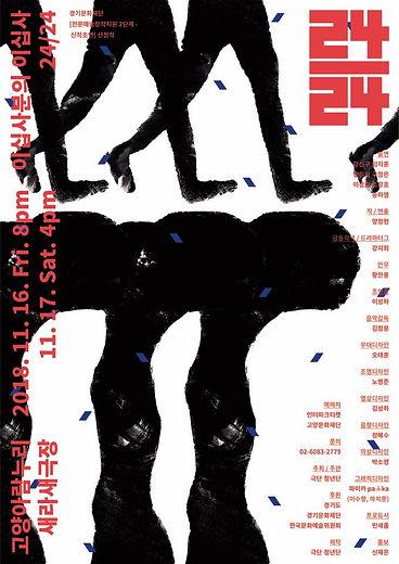 24분의24_포스터.jpg