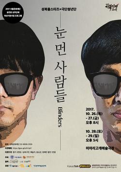 눈먼사람들_성북올스타즈X청년단
