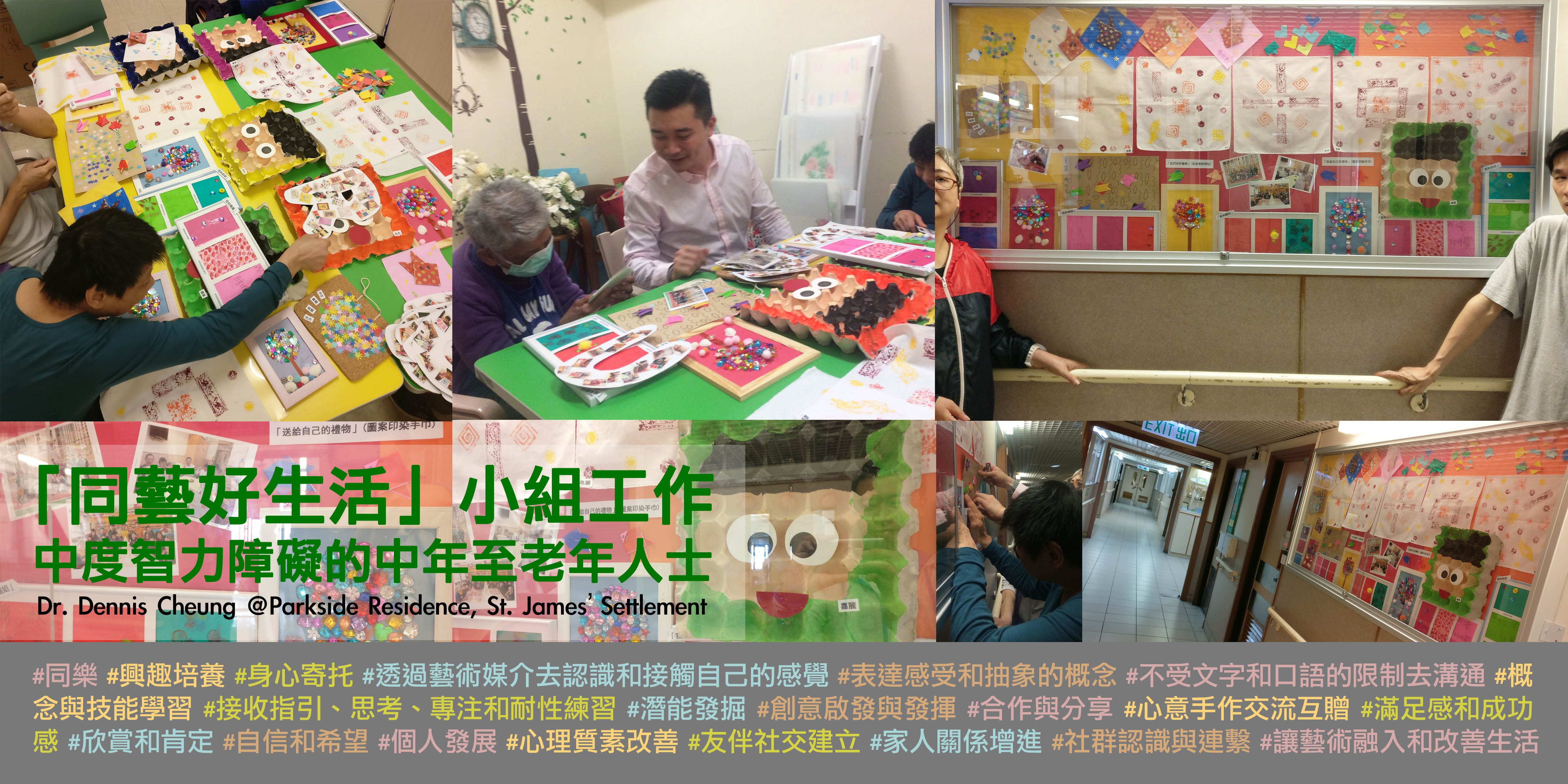 #社區藝術 #校園藝術 #體驗學習 #社群發展 #社區營造