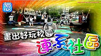 #匯藝社區營造 #社區藝術 #校園藝術 #體驗學習 #社群發展 www.communitybuilders.hk