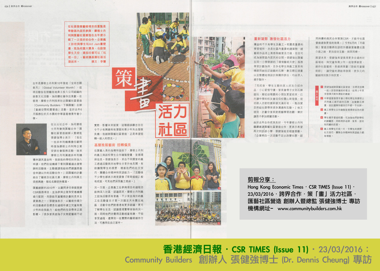 設計師及社冊社工 Dr. Dennis Cheung張健強博士 專訪  Community Builders 匯藝社區營造 I 童能創藝 I 好童伴發展導向及教育中心 www.communitybuilders.hk