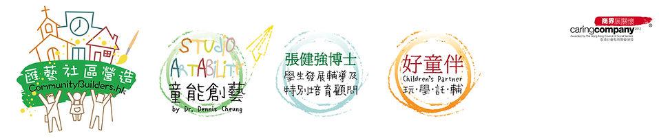 匯藝社區營造 I 童能創藝 I 好童伴 發展導向及教育中心