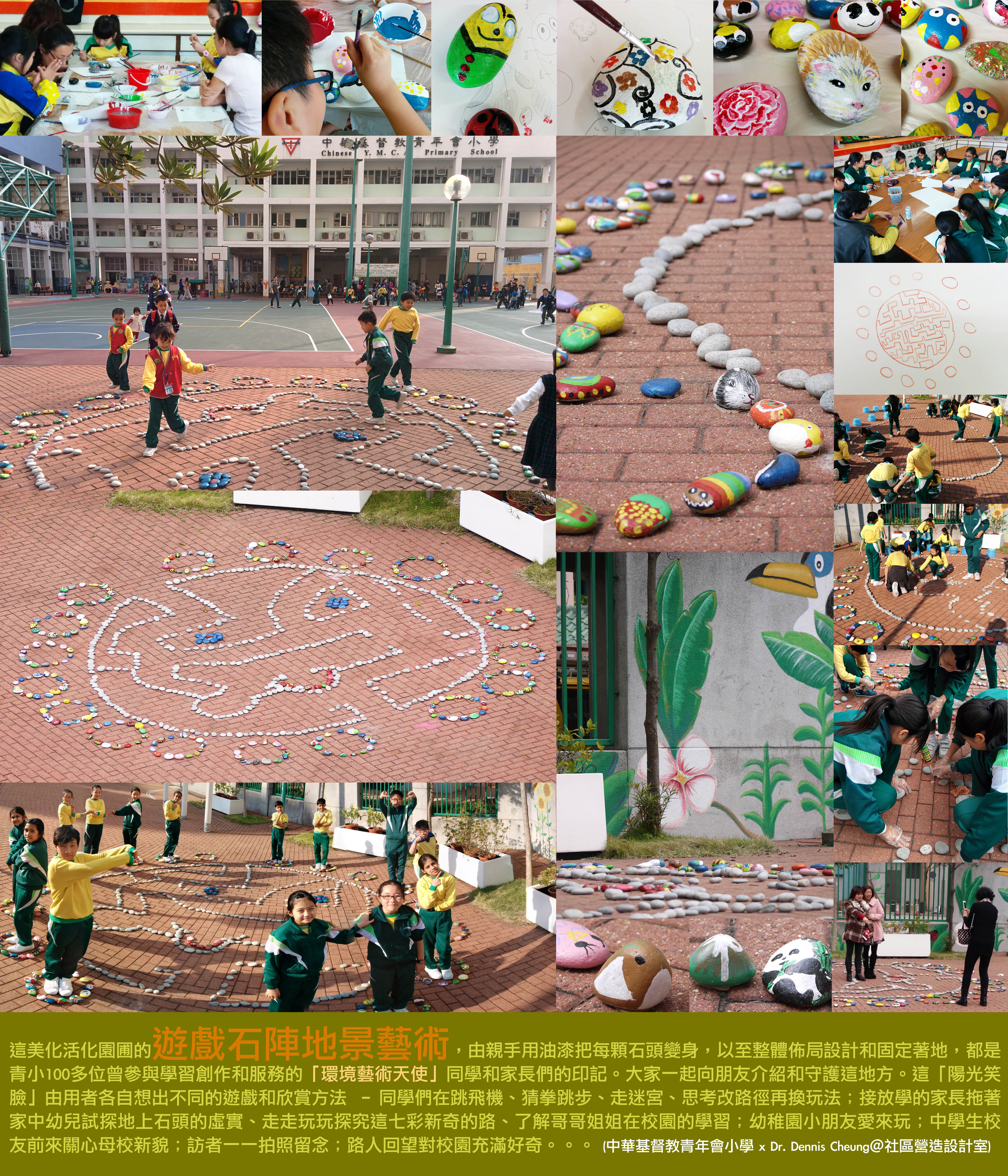 #社區藝術 #校園藝術 #壁畫創作 #體驗學習 #社群發展 #社區營造