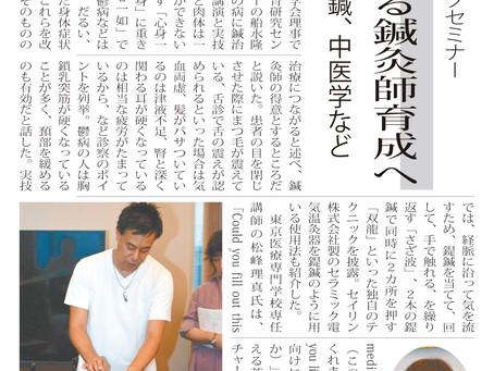 鍼灸柔整新聞に掲載されました!!