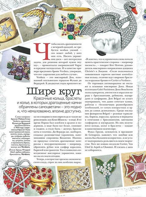 Vogue-Russia-Aug-2009-1.jpg
