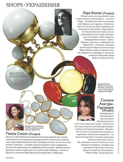 Vogue-Russia-Apr-2008-3.jpg
