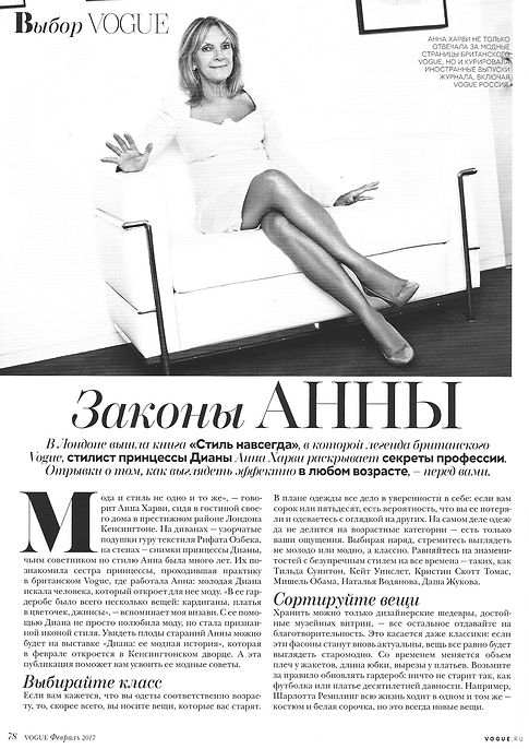 AH-Vogue-Russia-Feb-2017-1.jpg