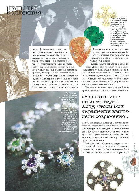 Vogue-Russia-UA-2008-3.jpg