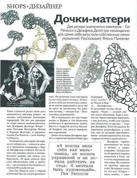 Vogue-Russia-Feb-2008-1.jpg