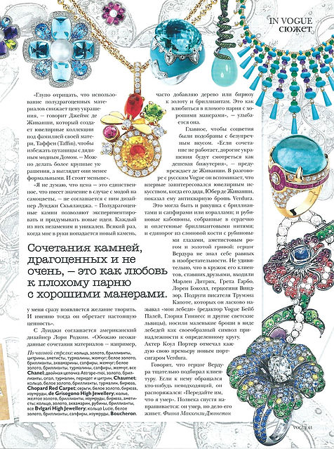 Vogue-Russia-Aug-2009-3.jpg