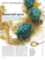 Vogue-Russia-July-2008-1.jpg