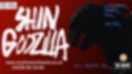 shin-godzilla-1920x1080.png