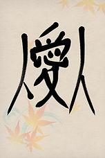 original kanji