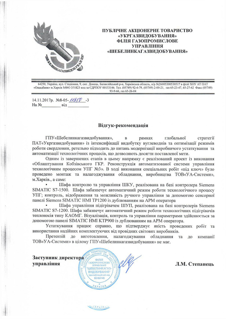 Облаштування Кобзівського ГКР. Реконструкція АСУ технологічним процесом УПГ №3