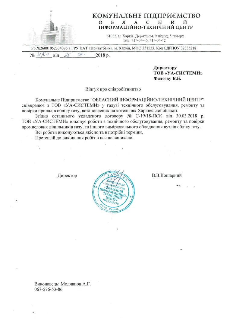 Обслуговування, ремонт та підготовка до повірки лічильників газу ОІТЦ Харківської області