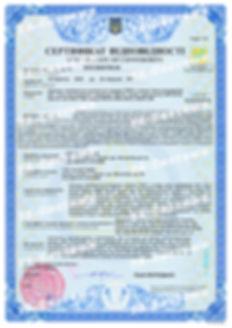 Сертифікат відповідності ППКП САПС Парус