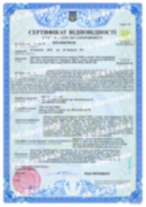 Сертификат соответствия САПС ПАРУС - ППКП