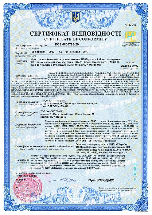 Сертифікат відповідності САПС ПАРУС - ППКП