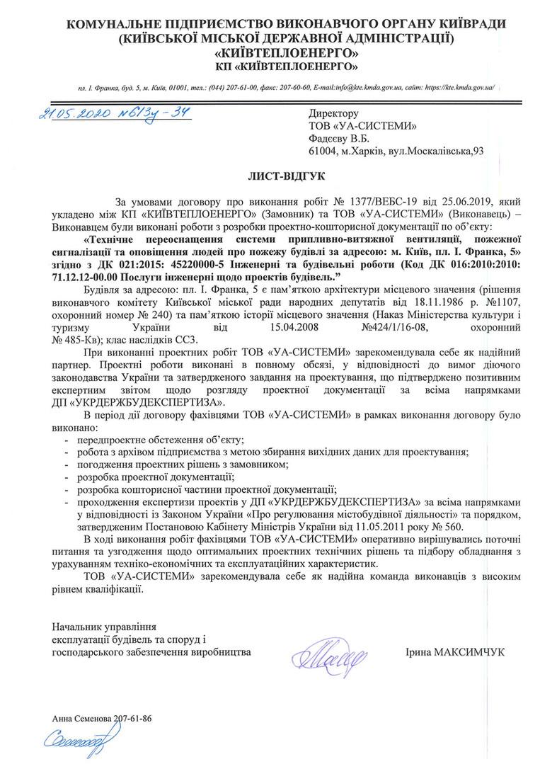 ВІДГУК_Київтеплоенерго,Франко,5.jpg