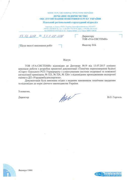 Улаштування системи охоронної та пожежної сигналізації приміщень Одеського РСП Украероруху
